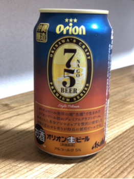 オリオンビール初のクラフトビール_20200630_1