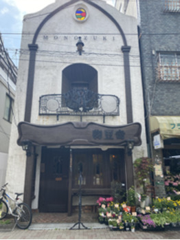 《 miki 》 西荻窪の純喫茶巡り。_20210408_2